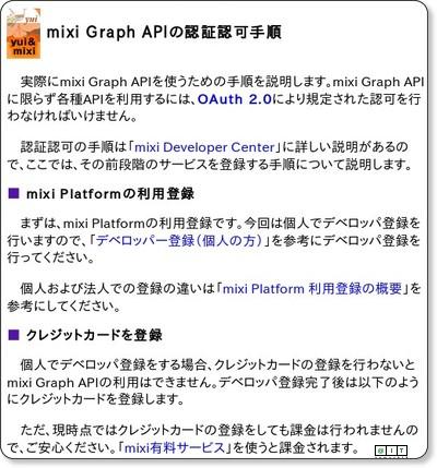 http://www.atmarkit.co.jp/fwcr/rensai2/yuimixi01/03.html#06