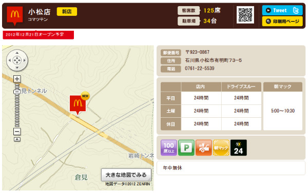 http://www.mcdonalds.co.jp/shop/map/map.php?strcode=17533