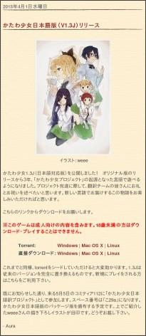 http://katawashoujo-ja.blogspot.jp/2015/04/v13j.html