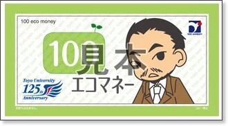 http://www.toyo.ac.jp/ecocampus/ecopoint_j.html