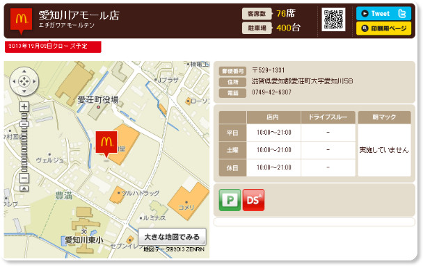 http://www.mcdonalds.co.jp/shop/map/map.php?strcode=25506