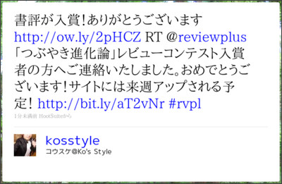 http://twitter.com/Kosstyle/status/21189680245