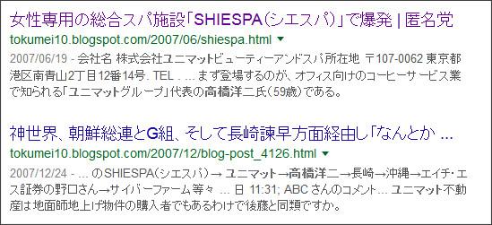 https://www.google.co.jp/#q=site:%2F%2Ftokumei10.blogspot.com+%E3%83%A6%E3%83%8B%E3%83%9E%E3%83%83%E3%83%88%E3%80%80%E9%AB%98%E6%A9%8B%E6%B4%8B%E4%BA%8C