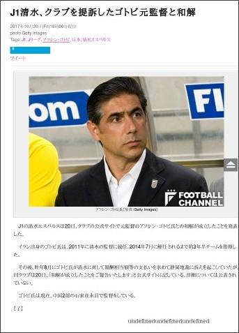 https://www.footballchannel.jp/2017/10/20/post236825/