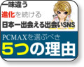 http://pcmax.jp/pcm/?ad_id=70914