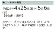 http://www.fukaya-tmo.com/mystery.html