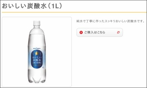 http://www.pokkasapporo-fb.jp/products/water/sparkling/GY47.html