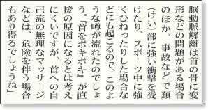 http://minato-q.jp/health/pdf/1303.pdf