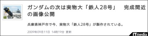 http://www.itmedia.co.jp/news/articles/0909/11/news043.html