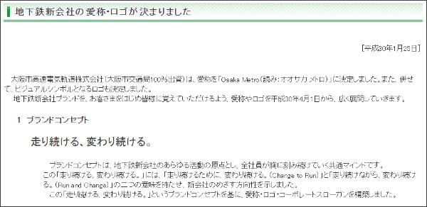 http://www.kotsu.city.osaka.lg.jp/general/announce/mineika_message/20180125_logo_kettei.html