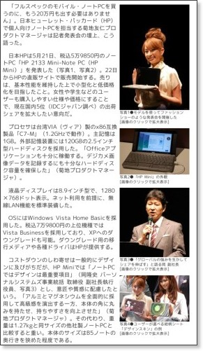 http://itpro.nikkeibp.co.jp/article/NEWS/20080521/303746/?P=1&ST=ep_pc