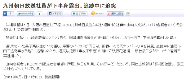 http://www.yomiuri.co.jp/national/news/20110302-OYT1T00351.htm