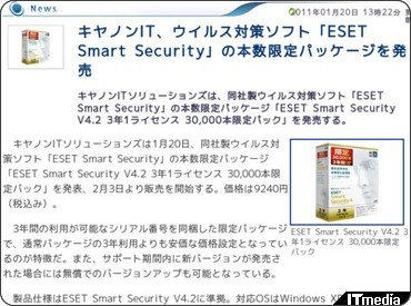 http://plusd.itmedia.co.jp/pcuser/articles/1101/20/news056.html