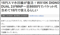 http://smaho-dictionary.net/2014/02/15yen-willcom-wx10k/