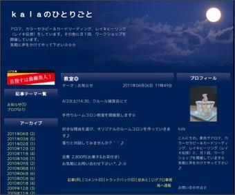 http://blog.zige.jp/kala5kala/theme/7228.html