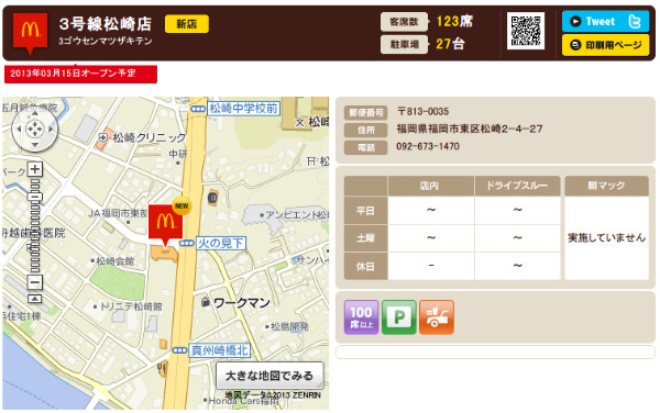 http://www.mcdonalds.co.jp/shop/map/map.php?strcode=40641
