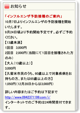 http://www.hanabatake-clinic.com/