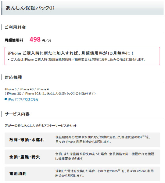 http://mb.softbank.jp/mb/iphone/support/backup_service_pack/