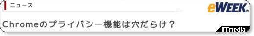 http://www.itmedia.co.jp/anchordesk/articles/0809/04/news071.html