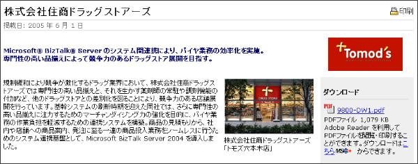 http://www.microsoft.com/japan/showcase/tomods.mspx