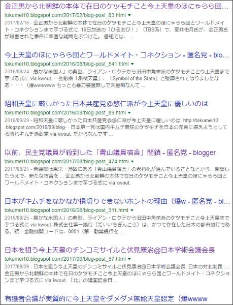 https://www.google.co.jp/search?q=site%3A%2F%2Ftokumei10.blogspot.com+%E4%BB%8A%E4%B8%8A%E3%80%80%E3%82%B1%E3%83%84%E3%83%A2%E3%83%81&oq=site%3A%2F%2Ftokumei10.blogspot.com+%E4%BB%8A%E4%B8%8A%E3%80%80%E3%82%B1%E3%83%84%E3%83%A2%E3%83%81&gs_l=psy-ab.3...723.7451.0.8057.21.21.0.0.0.0.237.2565.0j16j2.18.0....0...1..64.psy-ab..4.1.117...0.0.SXvZm_XWXzk