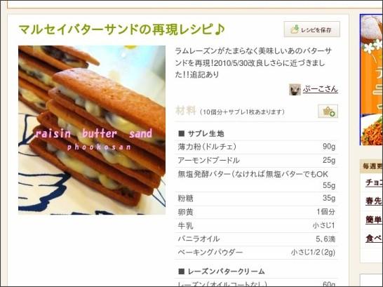 http://cookpad.com/recipe/1017561
