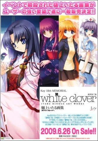 http://61.199.33.219/games/info/visual/key/whiteclover/index2.html