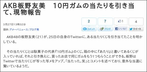 http://news.ameba.jp/20130327-464/