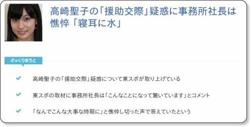 http://news.livedoor.com/article/detail/10636513/