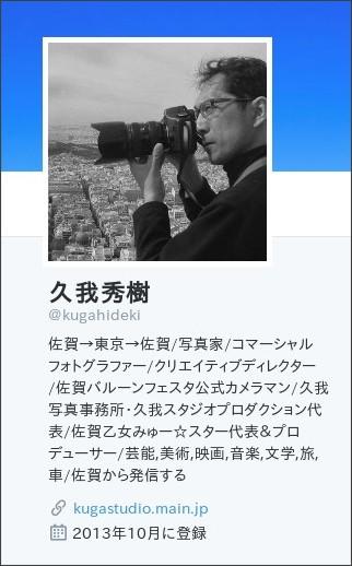 https://twitter.com/kugahideki
