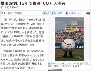 http://www.sanspo.com/baseball/news/111002/bse1110021947001-n1.htm
