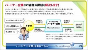 http://www.microsoft.com/ja-jp/partner/default.aspx