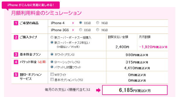 http://mb.softbank.jp/mb/iphone/price_plan/value_program/