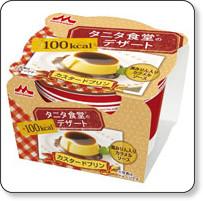 5az bor rou sha 【食べ物】これは本当におすすめ!タニタ食堂の100kcalカスタードプリンが超美味い!!