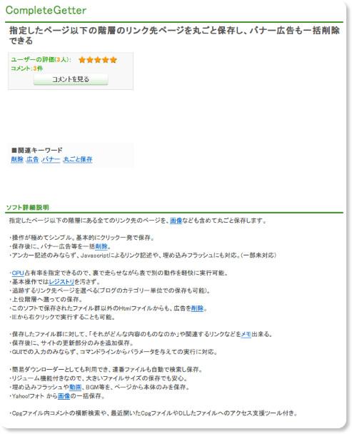 http://www.vector.co.jp/soft/win95/net/se381825.html