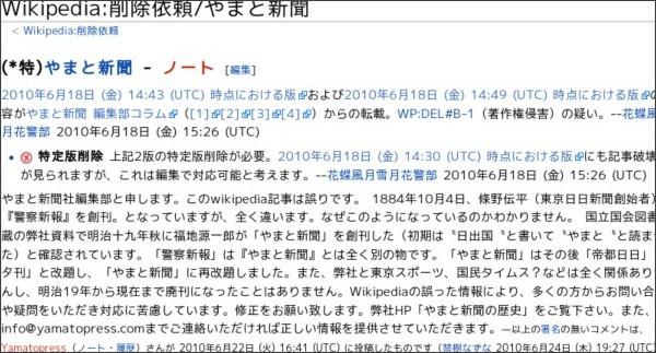 http://ja.wikipedia.org/wiki/Wikipedia:%E5%89%8A%E9%99%A4%E4%BE%9D%E9%A0%BC/%E3%82%84%E3%81%BE%E3%81%A8%E6%96%B0%E8%81%9E