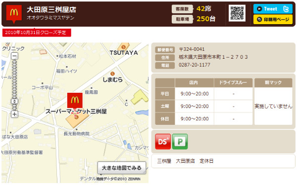 http://www.mcdonalds.co.jp/shop/map/map.php?strcode=09510