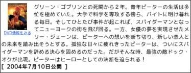 http://movie.goo.ne.jp/contents/movies/MOVCSTD5177/
