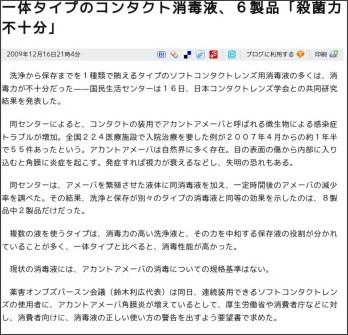 http://www.asahi.com/national/update/1216/TKY200912160355.html