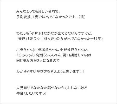 http://ameblo.jp/tsubaki-factory/entry-12118269360.html