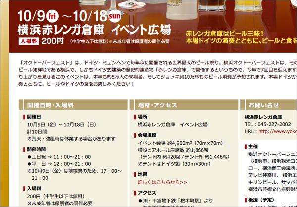 http://www.yokohama-akarenga.jp/oktoberfest2009/index.html