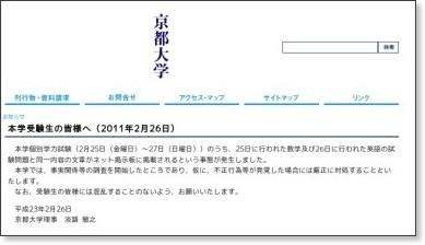 http://www.kyoto-u.ac.jp/ja/news_data/h/h1/news7/2010/110226_1.htm