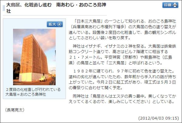 http://www.kobe-np.co.jp/news/awaji/0004938990.shtml