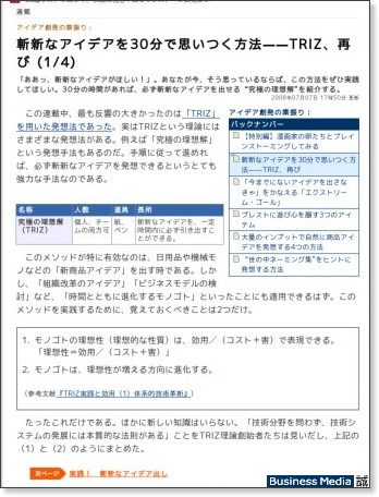 http://bizmakoto.jp/bizid/articles/0807/07/news067.html