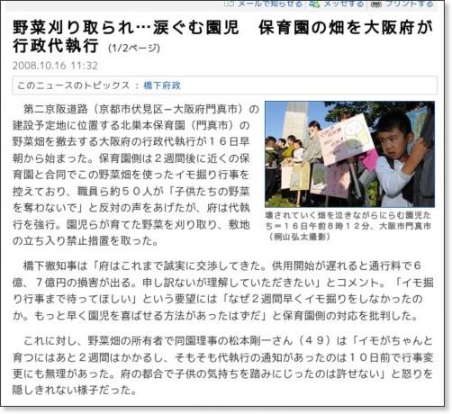 http://sankei.jp.msn.com/politics/local/081016/lcl0810161139000-n1.htm