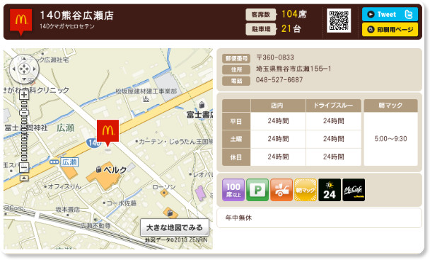 http://www.mcdonalds.co.jp/shop/map/map.php?strcode=11738