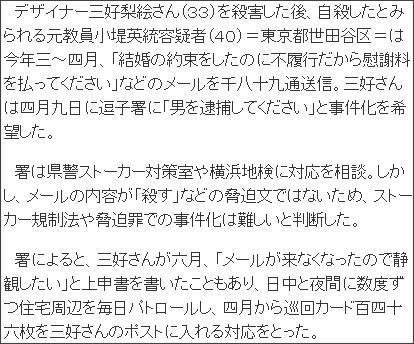 http://www.tokyo-np.co.jp/article/national/news/CK2012110902000108.html