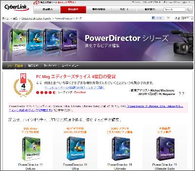 http://jp.cyberlink.com/products/powerdirector/introduction_ja_JP.html