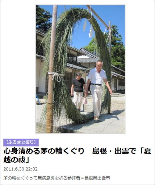 http://sankei.jp.msn.com/region/photos/110630/smn11063022200004-p1.htm