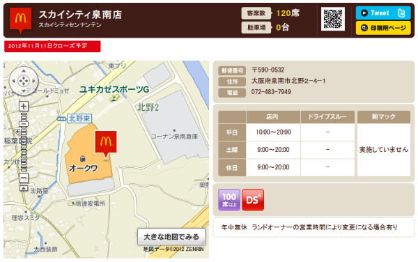 http://www.mcdonalds.co.jp/shop/map/map.php?strcode=27554